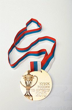 Кубок России 2010